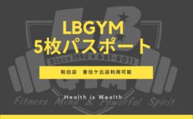 LBGYM和白店(2号店) 1日利用パスポート 5枚