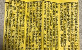 大般若経600巻への名入れと特別祈祷
