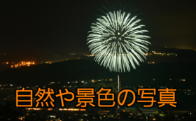 宮崎の景色を写真で届けます