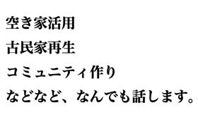 【講演会・トークライブ】水谷又は藤田がどこでもなんでも話します。
