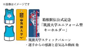 【2万円】箱根駅伝を駆け抜ける筑波生の伴走者になる!(記念キーホルダー付き)