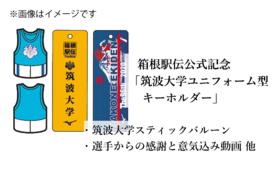 【3万円】箱根駅伝を駆け抜ける筑波生の伴走者になる!(記念キーホルダー付き)