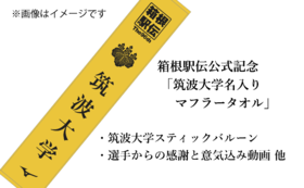 【3万円】箱根駅伝を駆け抜ける筑波生の伴走者になる!(記念マフラータオル付き)