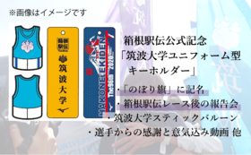 【5万円】箱根駅伝を駆け抜ける筑波生の伴走者になる!(報告会参加、のぼり旗記名、記念キーホルダー付き)
