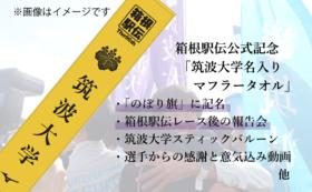 【10万円】箱根駅伝を駆け抜ける筑波生の伴走者になる!(報告会参加、のぼり旗記名、記念マフラータオル付き)