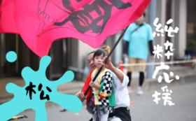 【豪華なリターンは不要な方むけ】野田よさこい躍り協議会・純粋応援コース松