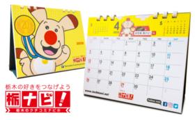 栃ナビ!2020年カレンダー