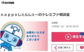 ラジオ福島「nappoしぇんしぇーのドレミファ相談室」ゲスト出演