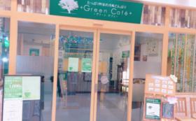 +Green Café+こども食堂を応援!コースD