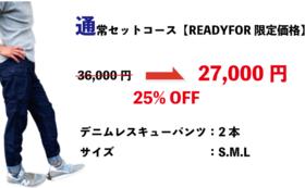 通常セットコース【READYFOR限定価格】25%OFF!