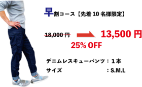 早割コース【先着10名様限定】25%OFF!