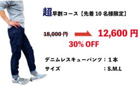 超早割コース【先着10名様限定】30%OFF!