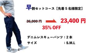 早割セットコース【先着5名様限定】35%OFF!
