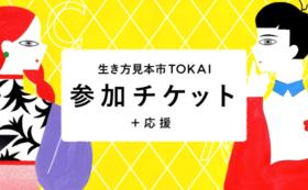 【おすすめ】生き方見本市TOKAI 参加チケット+応援
