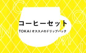 TOKAIオススメコーヒーセット(ドリップパック詰め合わせ)