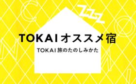 TOKAIのオススメ宿情報