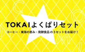 TOKAIよくばりセット(コーヒー・発酵食品・ピーナッツバター・ハーブティー・ドライフラワー)