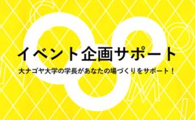 TOKAI イベント企画