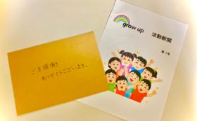 お礼のお手紙コース
