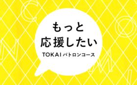 【リターン不要の方向け】もっと!生き方見本市TOKAIを応援する!
