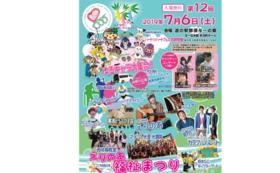 2020年えりのあ福祉まつりポスター & 絵葉書のお礼状 & 特別ライブ
