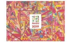 障がいのある方の描いた2020年カレンダー & 活動報告書 & 絵葉書のお礼状 & ポスター & 特別ライブ