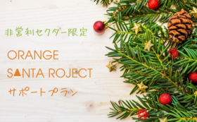 【非営利セクター向け】オレンジサンタプロジェクト あなたの街でのオレンジサンタサポートプラン