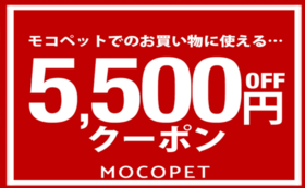 【モコペットユーザー向け】モコペットで使えるお得な5,500円クーポン