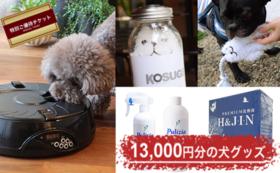 【ワンちゃんを飼っている方向け・限定50名】モコペットのお得な商品セット