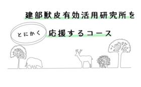 【リターン不要の方向け】活動をとにかく応援!