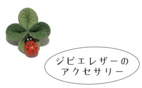 ジビエレザーの軽〜いブローチ
