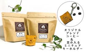 Sunny Day Coffeeのオリジナルブレンドコーヒーと豆の入るミニチュアキーホルダー