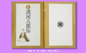 『新釈清河八郎伝』とセットで更に理解を深める!コース