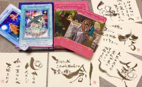 【井上瑠紗コース】あなたに寄り添うスペシャル筆文字ワード(ポストカード)