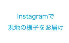 Instagramで現地の様子をお届け!