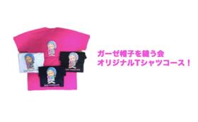 Tシャツを買って応援!ガーゼ帽子を縫う会オリジナルTシャツコース!
