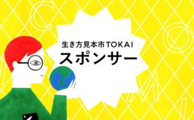 生き方見本市TOKAIのスポンサーになる