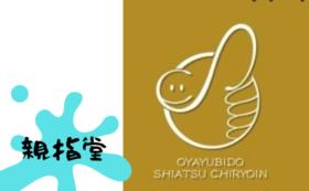【野田市で使える!】親指堂指圧1時間無料券コース