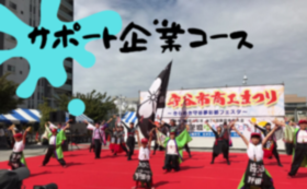 【企業むけ】野田よさこい躍り協議会サポート企業コース