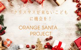 オレンジサンタ サポートプラン