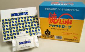 暁石鹸基本セットコース【10%OFF】