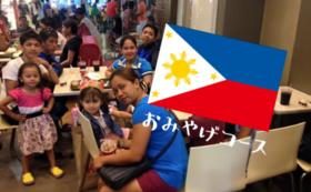 【フィリピンからお届け】お土産つきコースA