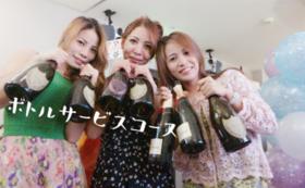 【お店でお礼をさせてください!】シャンパンボトルサービスコース