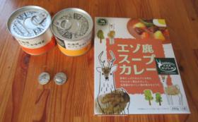 【道外にお住まいの方向け】エゾシカスープカレー・エゾシカ缶詰セット
