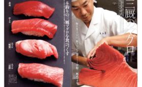明石昇二郎と行く「美味しいモノめぐりの旅」