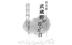 「武蔵野が泣いた日」公演台本