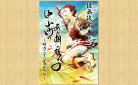 「武蔵野が泣いた日」公演台本+「中山町のある朝の様子」公演台本