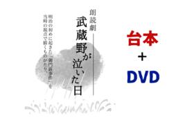 「武蔵野が泣いた日」公演台本+公演DVD