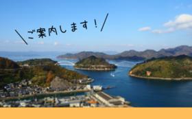とびしま海道ご案内コース