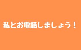 喜田との電話/テレビ電話権